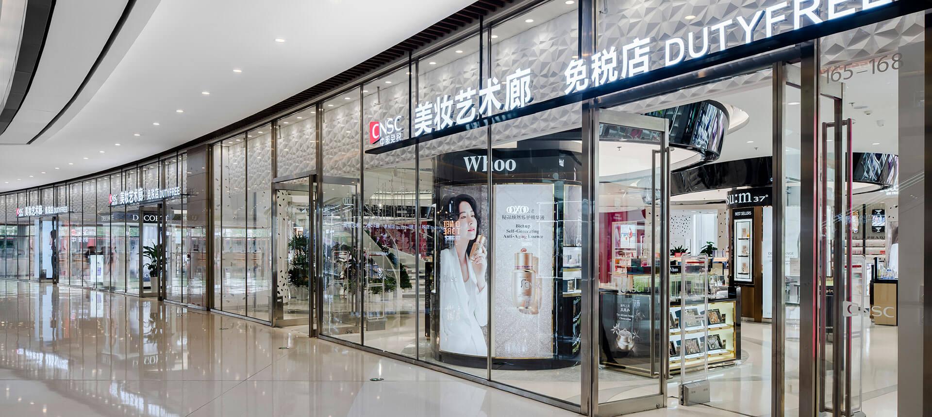 Dalian Duty Free Shop 1